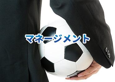 management_th
